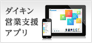 iPhone/iPad/Androidの場合は